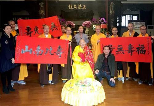 海南省佛教协会名誉会长新成长老百岁华诞