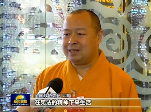 全国政协委员印顺大和尚:信教群众要在宪法的精神下来生活