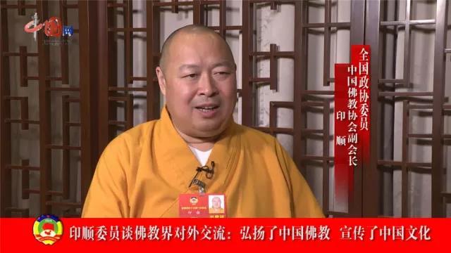 【中国访谈】视频专访全国政协委员印顺大和尚谈佛教界对外交流: